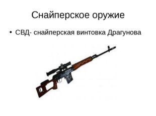 Снайперское оружие СВД- снайперская винтовка Драгунова