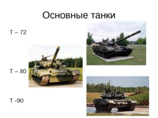 Основные танки Т – 72 Т – 80 Т -90