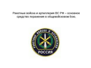 Ракетные войска и артиллерия ВС РФ – основное средство поражения в общевойско