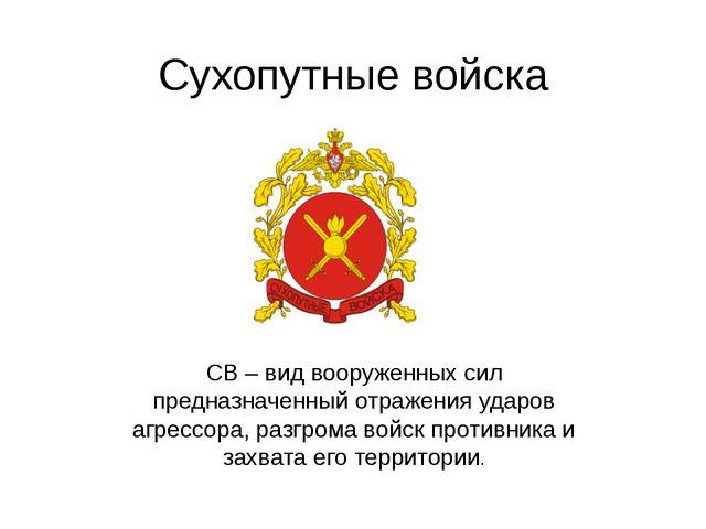 Сухопутные войска СВ – вид вооруженных сил предназначенный отражения ударов а...