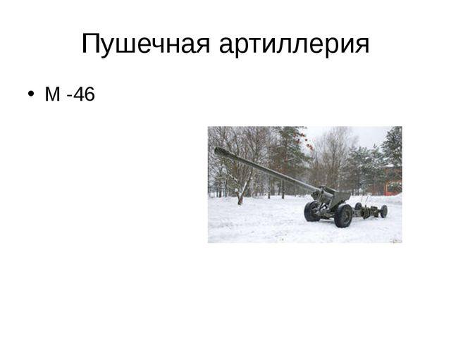 Пушечная артиллерия М -46