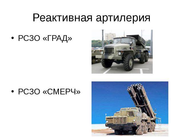 Реактивная артилерия РСЗО «ГРАД» РСЗО «СМЕРЧ»