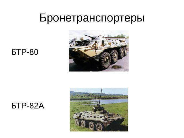 Бронетранспортеры БТР-80 БТР-82А