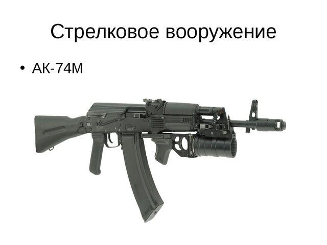 Стрелковое вооружение АК-74М