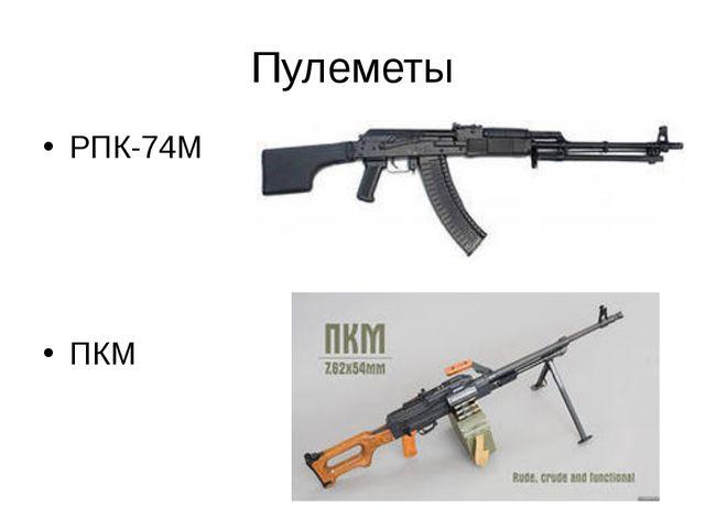 Пулеметы РПК-74М ПКМ