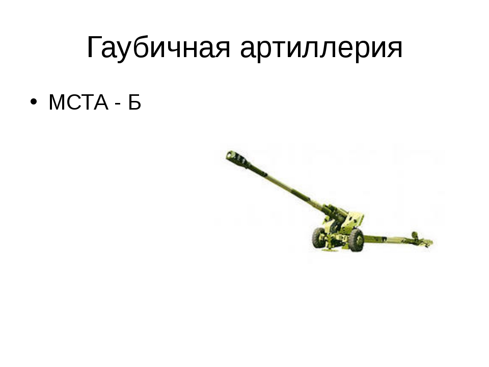 Гаубичная артиллерия МСТА - Б