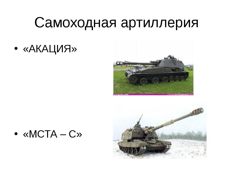 Самоходная артиллерия «АКАЦИЯ» «МСТА – С»