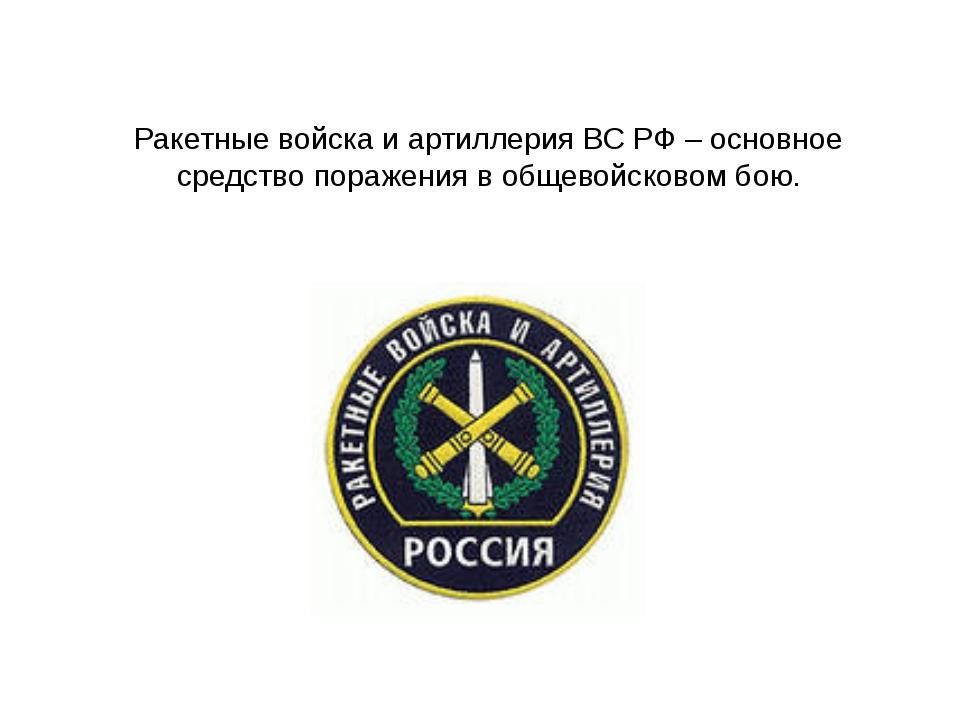 Ракетные войска и артиллерия ВС РФ – основное средство поражения в общевойско...
