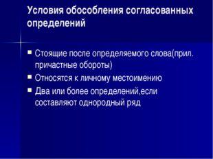 Условия обособления согласованных определений Стоящие после определяемого сло