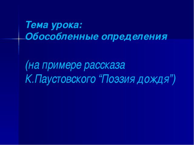 """Тема урока: Обособленные определения (на примере рассказа К.Паустовского """"Поэ..."""