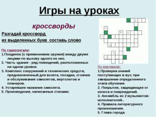 Игры на уроках кроссворды Разгадай кроссворд из выделенных букв составь слово