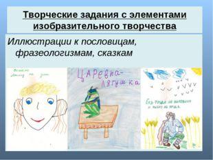 Творческие задания с элементами изобразительного творчества Иллюстрации к пос