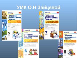 УМК О.Н Зайцевой