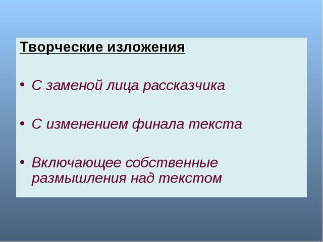 Творческие изложения С заменой лица рассказчика С изменением финала текста Вк...
