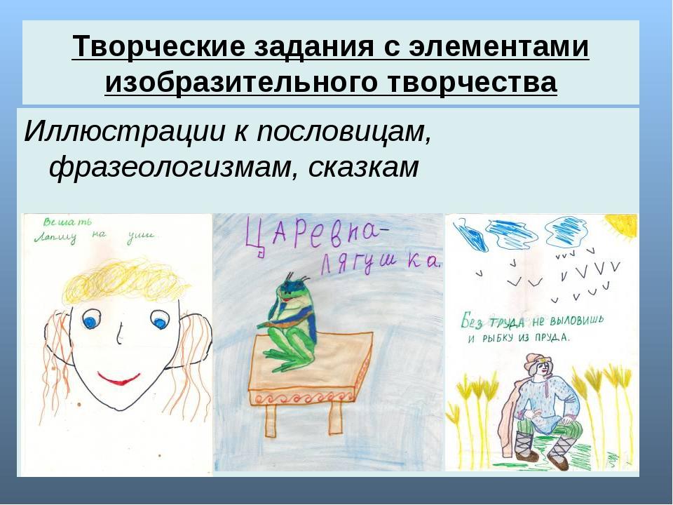 Творческие задания с элементами изобразительного творчества Иллюстрации к пос...