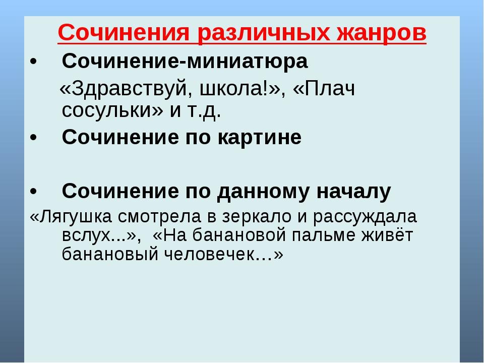 Сочинения различных жанров Сочинение-миниатюра «Здравствуй, школа!», «Плач со...