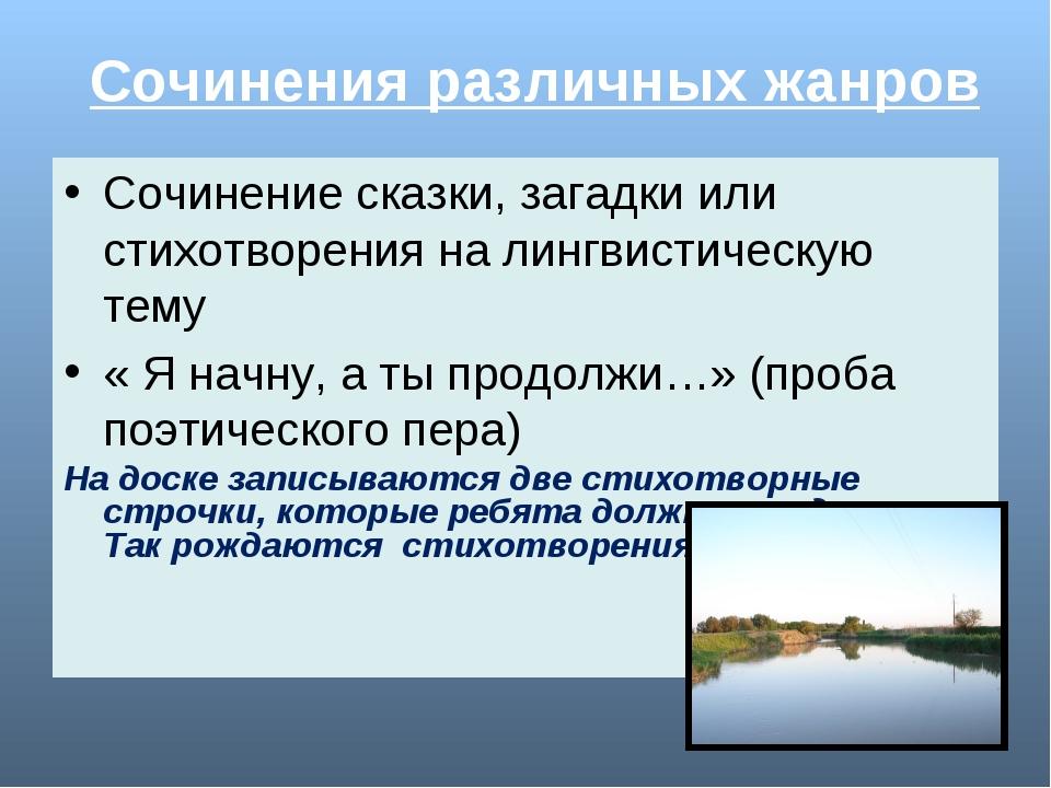 Сочинения на разные темы по русскому языку