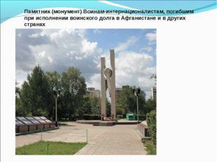 Памятник (монумент) Воинам-интернационалистам, погибшим при исполнении воинск