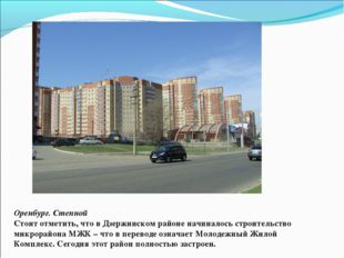 Оренбург. Степной Стоит отметить, что в Дзержинском районе начиналось строите