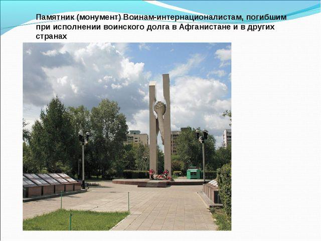 Памятник (монумент) Воинам-интернационалистам, погибшим при исполнении воинск...