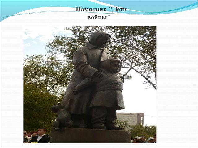 """Памятник """"Дети войны"""""""