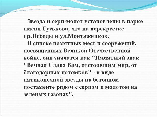Звезда и серп-молот установлены в парке имени Гуськова, что на перекрестке пр...