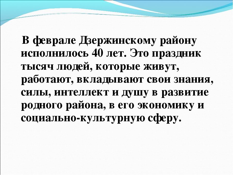 В феврале Дзержинскому району исполнилось 40 лет. Это праздник тысяч людей,...