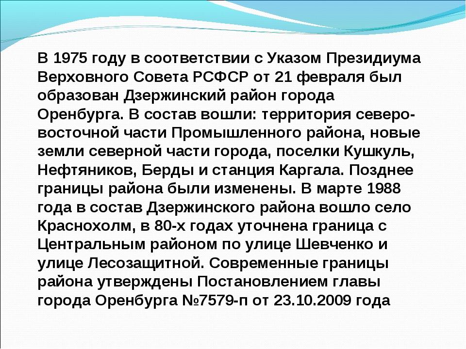 В 1975 году в соответствии с Указом Президиума Верховного Совета РСФСР от 21...