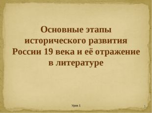 Основные этапы исторического развития России 19 века и её отражение в литерат