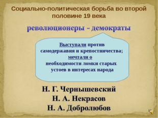 Социально-политическая борьба во второй половине 19 века Выступали против сам