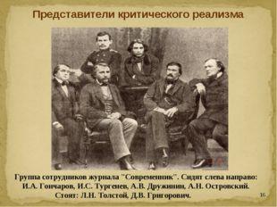 """Группа сотрудников журнала """"Современник"""". Сидят слева направо: И.А. Гончаров"""