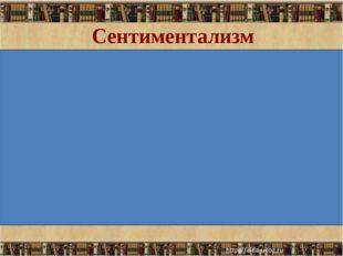 Сентиментализм 1. Изображение человеческой психологии. 2. Действия и поступки