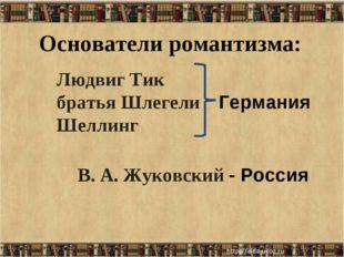 Основатели романтизма: Людвиг Тик братья Шлегели Шеллинг Германия В. А. Жуков