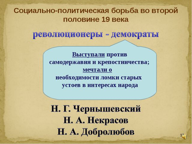 Социально-политическая борьба во второй половине 19 века Выступали против сам...