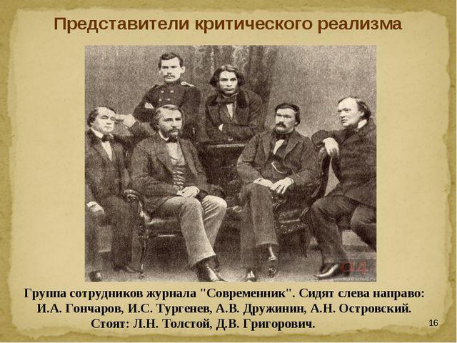 """Группа сотрудников журнала """"Современник"""". Сидят слева направо: И.А. Гончаров..."""