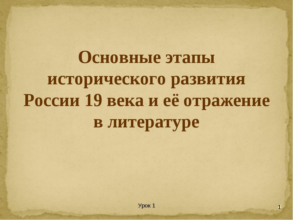 Основные этапы исторического развития России 19 века и её отражение в литерат...