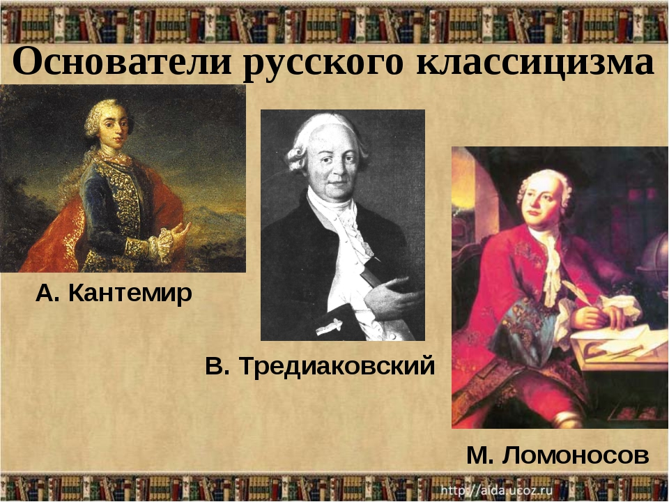 Основатели русского классицизма А. Кантемир В. Тредиаковский М. Ломоносов