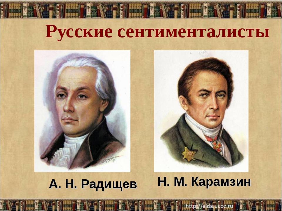 Н. М. Карамзин А. Н. Радищев Русские сентименталисты