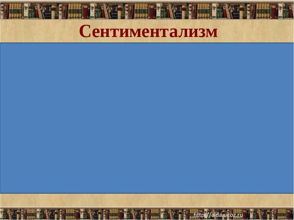 Сентиментализм 1. Изображение человеческой психологии. 2. Действия и поступки...