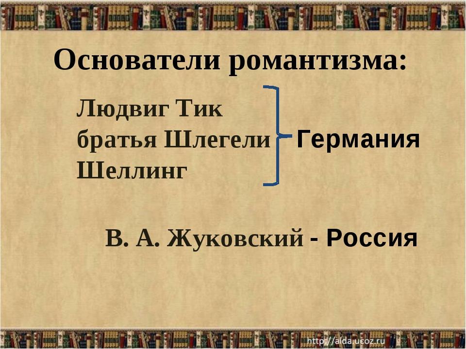 Основатели романтизма: Людвиг Тик братья Шлегели Шеллинг Германия В. А. Жуков...