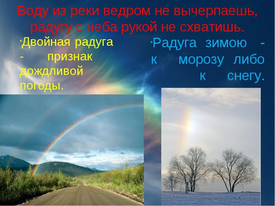 Воду из реки ведром не вычерпаешь, радугу с неба рукой не схватишь. Двойнаяр...
