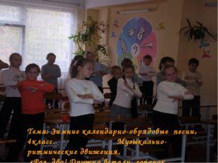 Тема: Зимние календарно-обрядовые песни, 4класс. Музыкально-ритмические дв