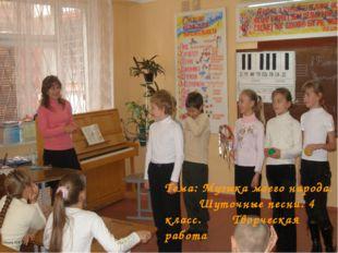 Тема: Интонация,3класс. Вокально – хоровая деятельность. «Чтобы выучиться пен