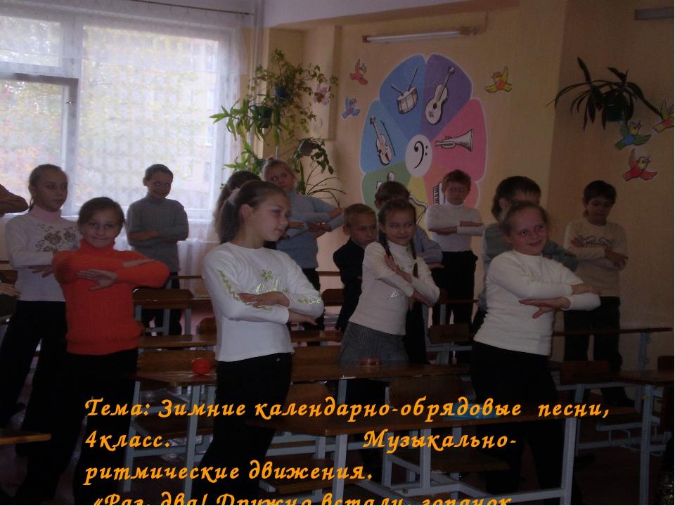 Тема: Зимние календарно-обрядовые песни, 4класс. Музыкально-ритмические дв...