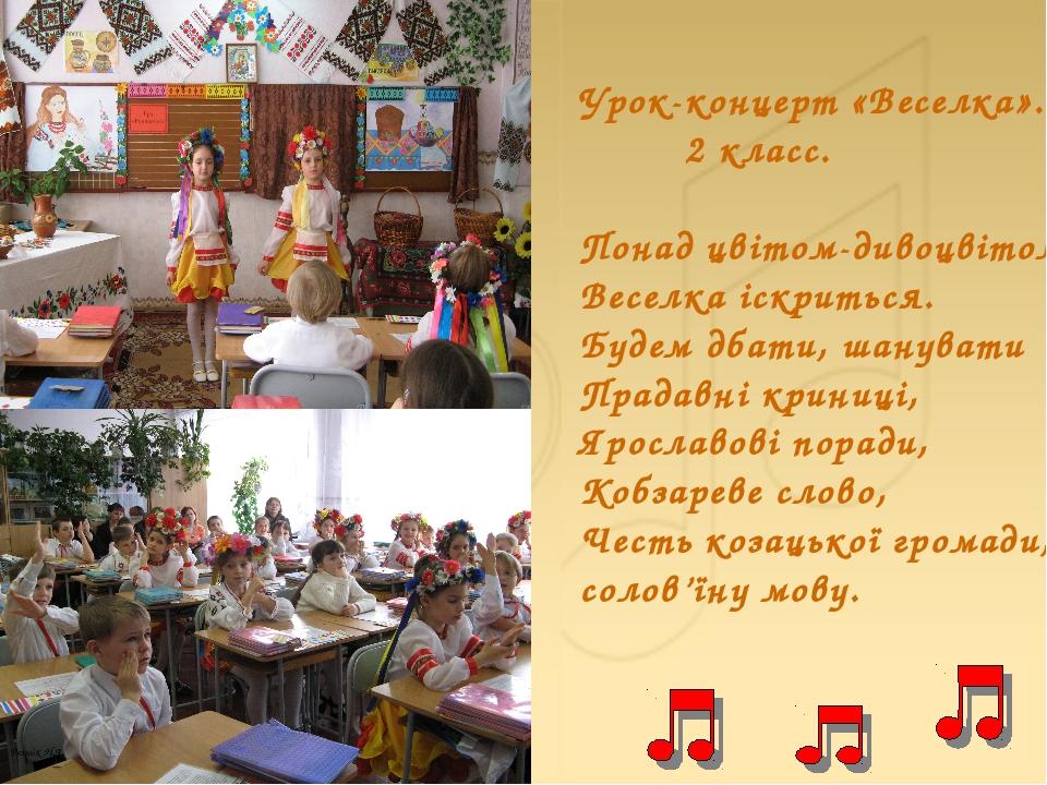 Урок-концерт «Веселка». 2 класс. Понад цвітом-дивоцвітом Веселка іскриться....