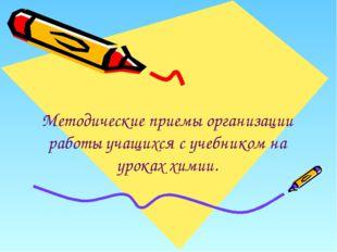 Методические приемы организации работы учащихся с учебником на уроках химии.