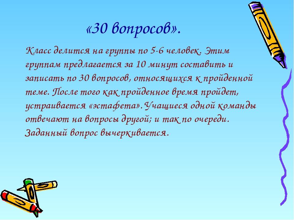 «30 вопросов». Класс делится на группы по 5-6 человек. Этим группам предлагае...