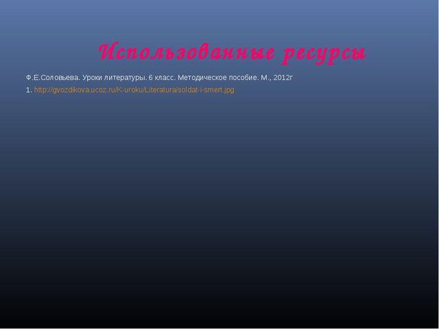 Использованные ресурсы Ф.Е.Соловьева. Уроки литературы. 6 класс. Методическое...
