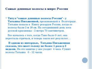 """Самые длинные волосы в мире: Россия Титул """"самые длинные волосы России"""" - у Т"""