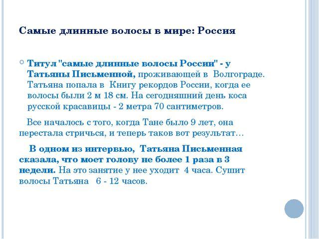 """Самые длинные волосы в мире: Россия Титул """"самые длинные волосы России"""" - у Т..."""